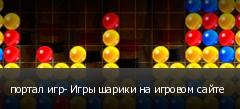 портал игр- Игры шарики на игровом сайте