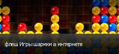 флеш Игры шарики в интернете