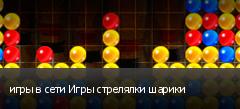 игры в сети Игры стрелялки шарики