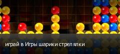 играй в Игры шарики стрелялки