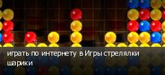 играть по интернету в Игры стрелялки шарики