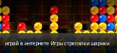 играй в интернете Игры стрелялки шарики