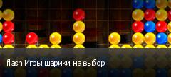 flash Игры шарики на выбор