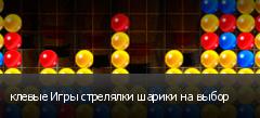 клевые Игры стрелялки шарики на выбор