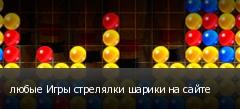 любые Игры стрелялки шарики на сайте