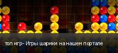 топ игр- Игры шарики на нашем портале
