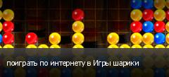 поиграть по интернету в Игры шарики