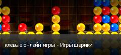 клевые онлайн игры - Игры шарики