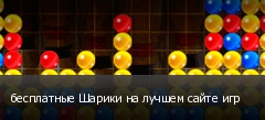 бесплатные Шарики на лучшем сайте игр