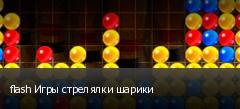 flash Игры стрелялки шарики