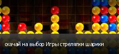 скачай на выбор Игры стрелялки шарики