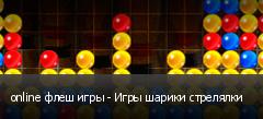 online флеш игры - Игры шарики стрелялки