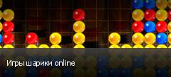 Игры шарики online