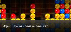 Игры шарики - сайт онлайн игр