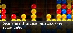 бесплатные Игры стрелялки шарики на нашем сайте