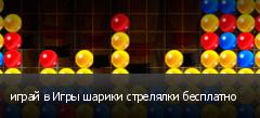 играй в Игры шарики стрелялки бесплатно
