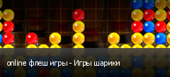online флеш игры - Игры шарики