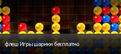 флеш Игры шарики бесплатно