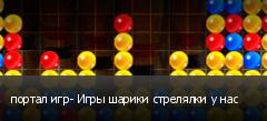 портал игр- Игры шарики стрелялки у нас