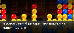 игровой сайт- Игры стрелялки шарики на нашем портале