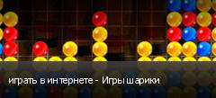 играть в интернете - Игры шарики