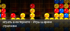 играть в интернете - Игры шарики стрелялки