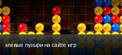 клевые пузыри на сайте игр