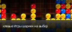 клевые Игры шарики на выбор