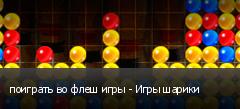 поиграть во флеш игры - Игры шарики
