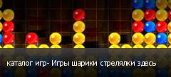 каталог игр- Игры шарики стрелялки здесь