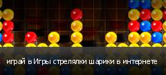 играй в Игры стрелялки шарики в интернете