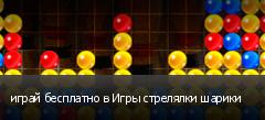играй бесплатно в Игры стрелялки шарики