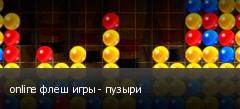 online флеш игры - пузыри