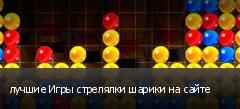 лучшие Игры стрелялки шарики на сайте