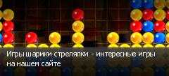 Игры шарики стрелялки - интересные игры на нашем сайте