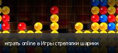 играть online в Игры стрелялки шарики
