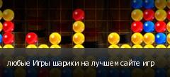 любые Игры шарики на лучшем сайте игр
