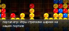 портал игр- Игры стрелялки шарики на нашем портале
