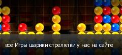 все Игры шарики стрелялки у нас на сайте