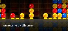каталог игр - Шарики