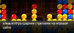 клевые Игры шарики стрелялки на игровом сайте