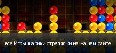 все Игры шарики стрелялки на нашем сайте