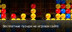бесплатные пузыри на игровом сайте