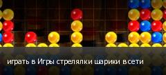 играть в Игры стрелялки шарики в сети