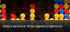 игры в каталоге Игры шарики стрелялки