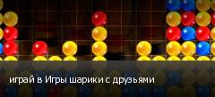 играй в Игры шарики с друзьями