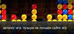 каталог игр- пузыри на лучшем сайте игр