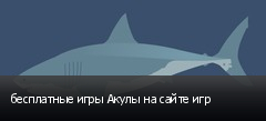 бесплатные игры Акулы на сайте игр
