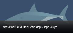 скачивай в интернете игры про Акул