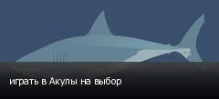 играть в Акулы на выбор